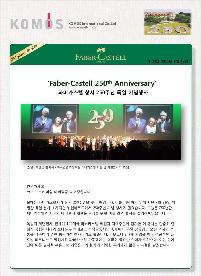 20호_파버카스텔 250주년 기념행사_1.jpg