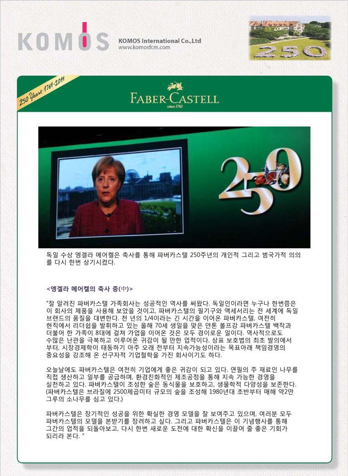 20호_파버카스텔 250주년 기념행사_6.jpg
