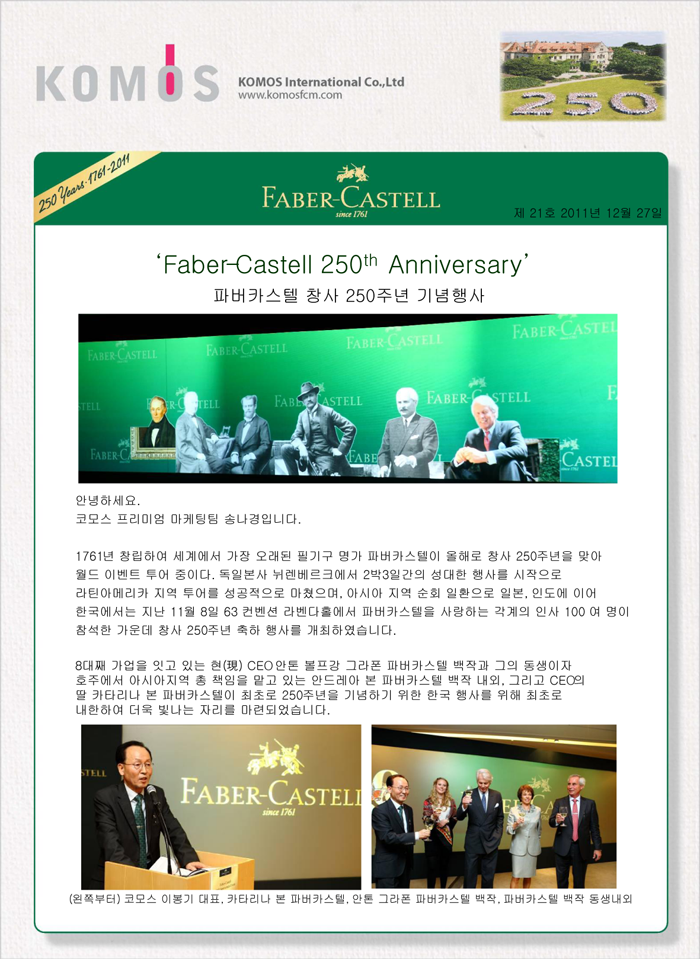21호 파버카스텔 250주년 기념행사-1.png